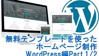 無料テンプレートを使ったワードプレスホームページ制作Wordpress( Bizlight 編)Part.1 /2