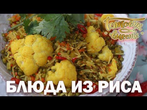 Блюда из риса | Готовим вместе