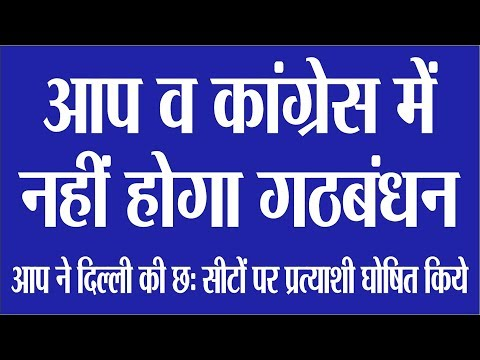 बड़ा खुलासा ! दिल्ली में आप व कांग्रेस के बीच नहीं होगा गठबंधन