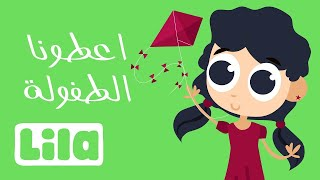 Download اعطونا الطفولة - Atouna El Toufouli