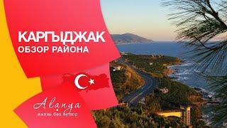 Алания Каргыджак- Обзор района Алании. 🌴.Особенности района Каргыджак. ПМЖ в Турции.
