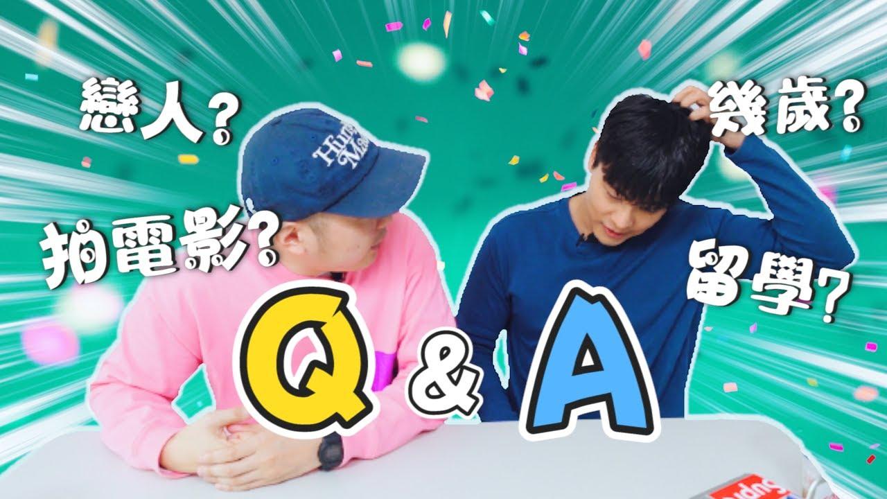 1000人 Q&A !! 兩人是戀人嗎?JJUNTUBE