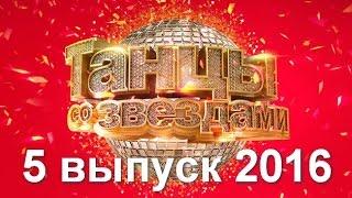 Танцы со звездами. 5 выпуск 27.03.2016