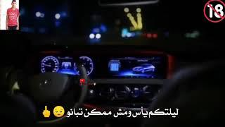 حاله واتس(مساء النقص كله يقف مكانه) عمر كمال
