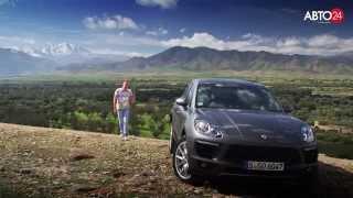 Porsche Macan.  Большой тест-драйв.  Авто24