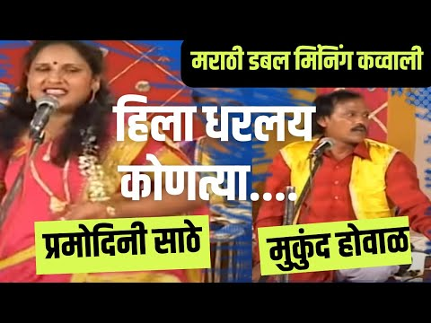 Marathi Qawwali double meaning  Jangi Samna muqabla video Pramodini Sathe vs Mukund Howal 3