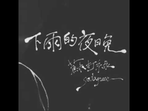 蘇打綠 sodagreen -【下雨的夜晚】(錄音版) - YouTube