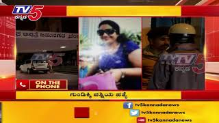 ಗುಂಡಿಕ್ಕಿ ಪತ್ನಿಯ ಹತ್ಯೆ | Jayanagar 4th Block | TV5 Kannada