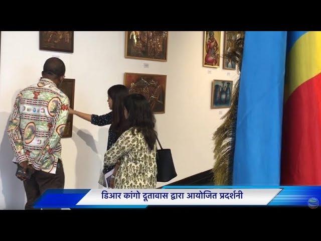 कांगो की आलंकारिक पेंटिंग और रंगों से भरी कला प्रदर्शनी का समापन