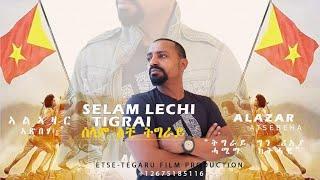 Alazar Atsebeha  - (Selam Lechi) ኣልኣዛር አጽበሃ (ሰላም ለቺ ትግራይ ) New Tigrigna Music 2021 (Official Video)