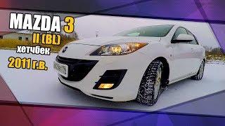 Mazda 3 II (BL) 2011 г.в. мини обзор, эксплуатационные моменты.