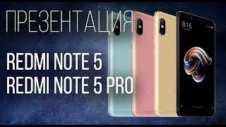 Прямая трансляция Redmi Note 5 / Redmi Note 5 Pro