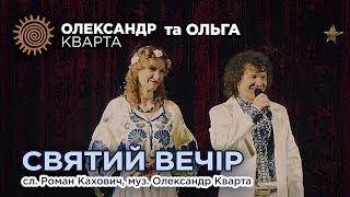 Святий вечір. Олександр та Ольга Кварта (Маланка у Вашківцях)