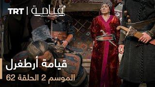 62 قيامة أرطغرل - الموسم الثاني - الحلقة