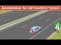 Движение по автомагистрали ПДД / Правила движения по автомагистрали