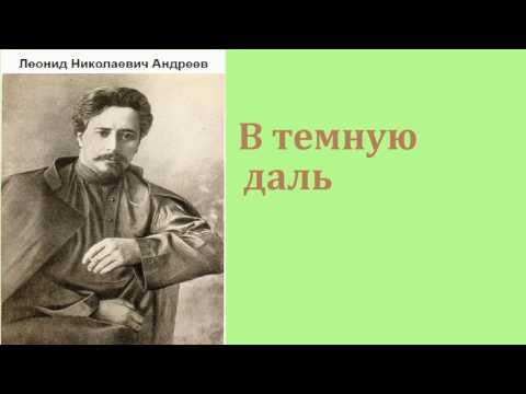 Леонид Николаевич Андреев.  В тёмную даль. аудиокнига.