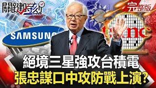 關鍵時刻 20190711節目播出版(有字幕)