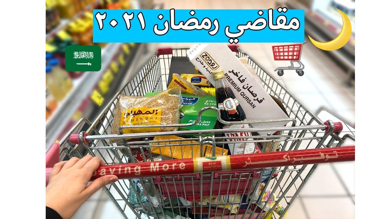 مقاضي رمضان ٢٠٢١ تجهيزات مشتريات رمضان2021 Youtube