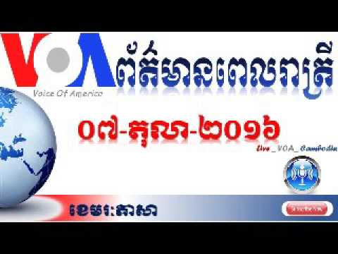 VOA Khmer news, VOA news 07-10-16, Night News, Crisis Political, Australia Problem,
