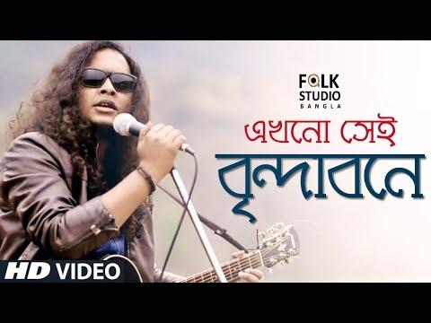 Hare Krishna Hare Krishna Krishna Krishna Hare Hare ft. Maharaja | Folk Studio Bangla Song 2018