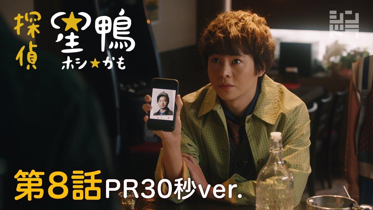 主演有岡大貴 シンドラ「探偵☆星鴨」 第8話6月14日(月)深夜24:59~!