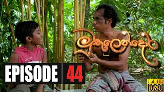 Muthulendora | Episode 44 16th March 2020 Thumbnail