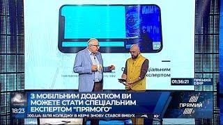 "Прямий TV: станьте учасником ток-шоу ""Прямого"", не виходячи з дому"