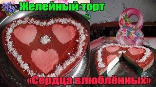 """Желейный торт без выпечки """"Сердца влюблённых"""" на 14 Февраля и 8 Марта"""