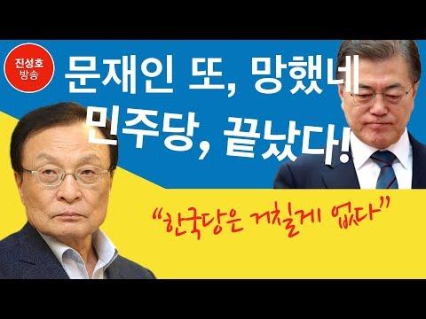 """문재인 또, 망했네 민주당, 끝났다! """"한국당은 거칠게 없다"""" (진성호의 직설)"""