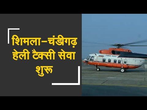 Heli-taxi service between Shimla and Chandigarh launched | अब चंडीगढ़ से शमिला महज 20 मिनट में