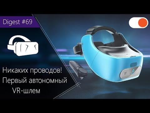 ПЕРВЫЙ автономный VR-шлем — HTC Vive Focus! Samsung Galaxy S9 - каким он будет? - Digest  #69
