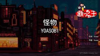 【カラオケ】怪物 / YOASOBI