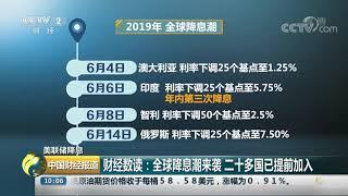 [中国财经报道]美联储降息 财经数读:全球降息潮来袭 二十多国已提前加入| CCTV财经