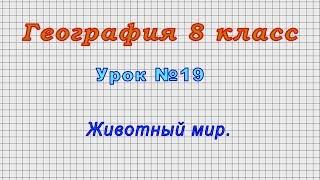 География 8 класс (Урок№19 - Животный мир.)