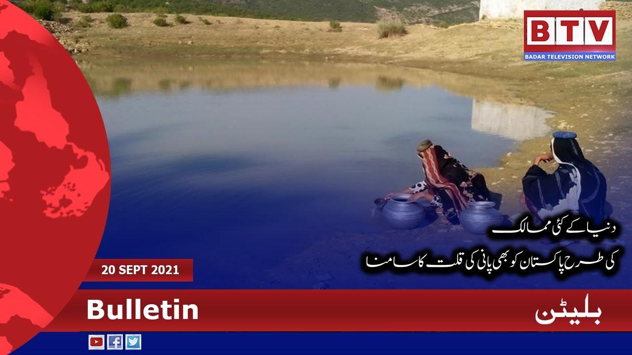 Pakistan faces water shortage I BTV Bulletin I 3 PM I 20th September 2021