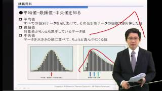 初心者のためのやさしい統計学講座
