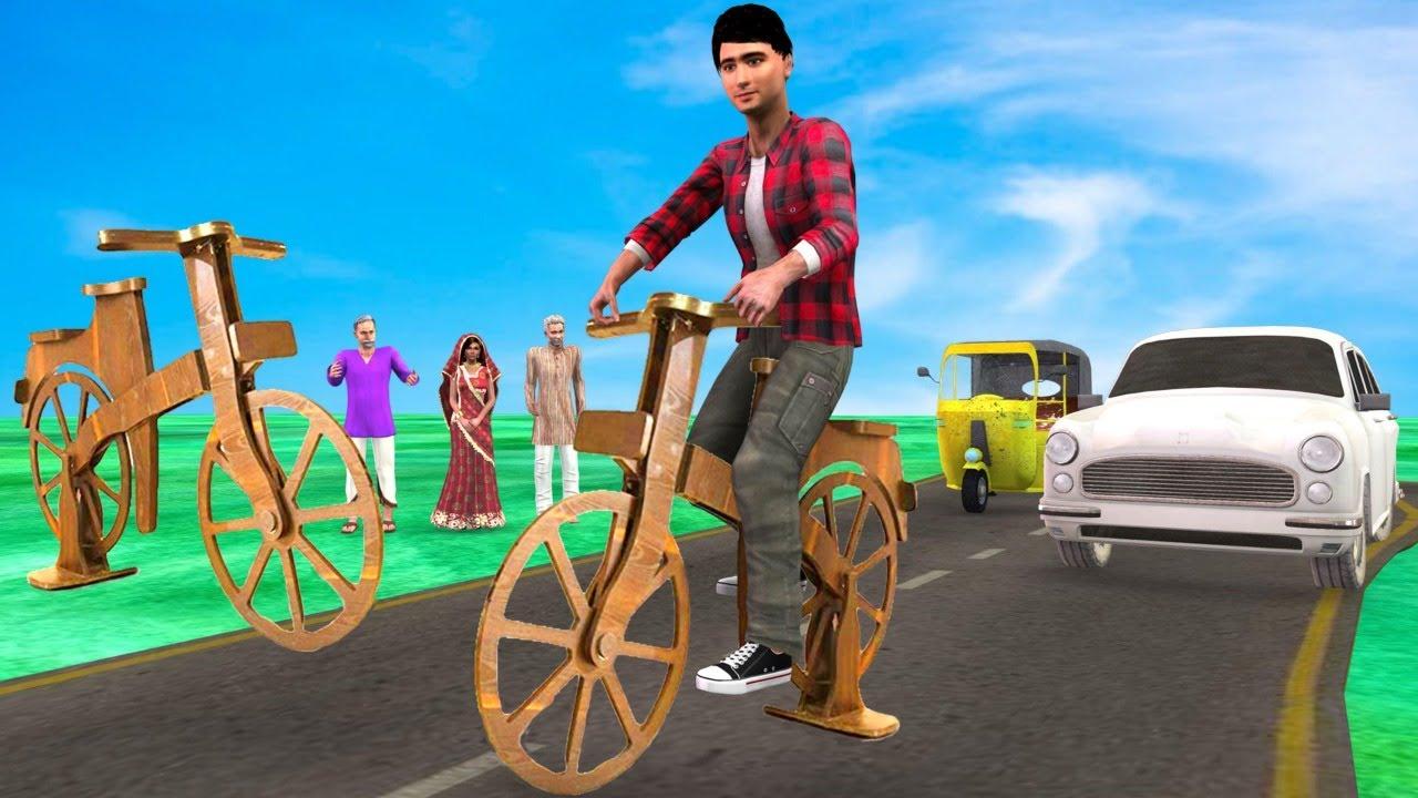लकड़ी की साइकिल Wooden Cycle Comedy Story - Hindi Kahani हिंदी कहानियाँ - Funny Hindi Comedy Video