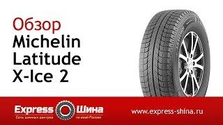 Видеообзор зимней шины Michelin Latitude X-Ice 2 от Express-Шины