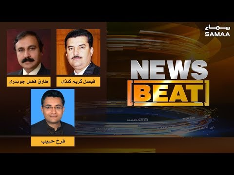 PM Imran khan ki appeal | News Beat | SAMAA TV | 21 June 2019
