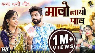Indra Dhavsi - मावो लायो पाव | बन्ना बन्नी गीत 2020, Priya Gupta | Latest Rajasthani Song | GoBindas