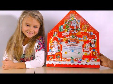 Открываем Подарки и Сюрпризы в Новогодней Игре Kinder Maxi Mix