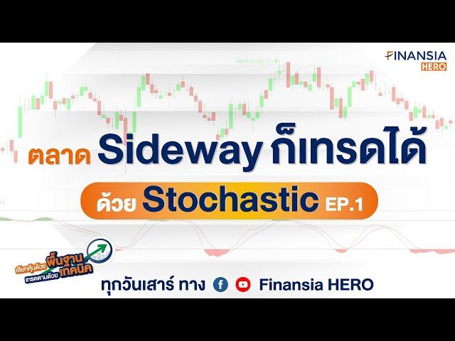 ตลาด sideway ก็เทรดได้ ด้วย Stochastic EP.1