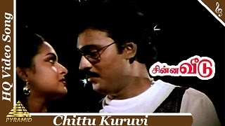 Chittu Kuruvi Video Song | Chinna Veedu Tamil Movie Songs | K. Bhagyaraj|Kalpana|Anu|Pyramid Music