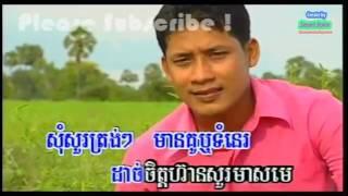 ចាញ់ស្នេហ៍អូន ភ្លេងសុទ្ធ, ឈឿន ឧត្តម , Khmer Song