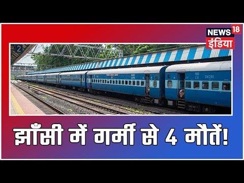 Breaking News: झाँसी में गर्मी से चार लोगों की मौत, केरल एक्सप्रेस में गर्मी से लोगों ने तोड़ा दम
