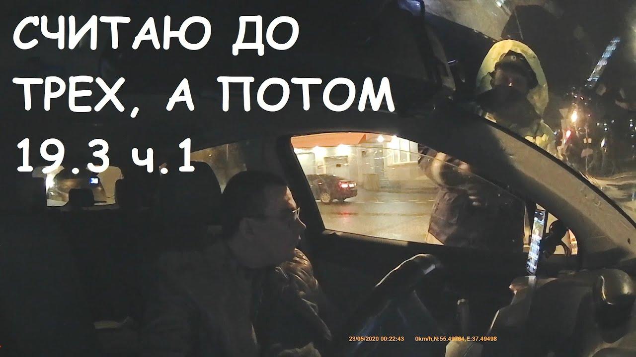 ДПС Москва ВАО | Жестко опустил на землю придорожного наглеца | Бонус ответ по Горохову