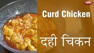 Dahi Chicken | Bengali Dahi Chicken | Pebbles Recipe | Chicken Recipe | Cooking Videos in Hindi