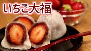 【レンジで簡単】春の絶品いちご大福を作る【赤髪のとも】