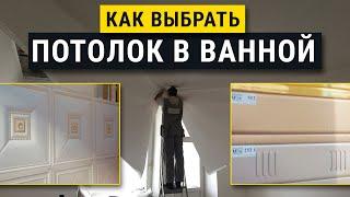 Потолок в ванну. Реечный, натяжной, касетный что лучше?