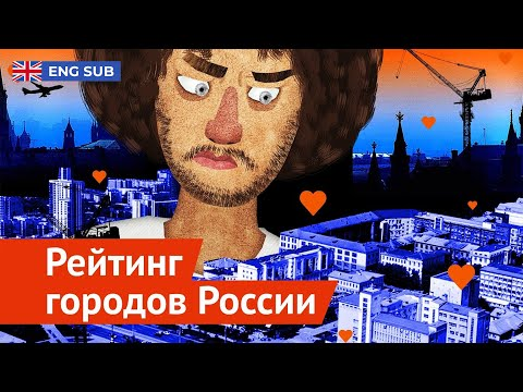 Top list of best and worst cities of Russia